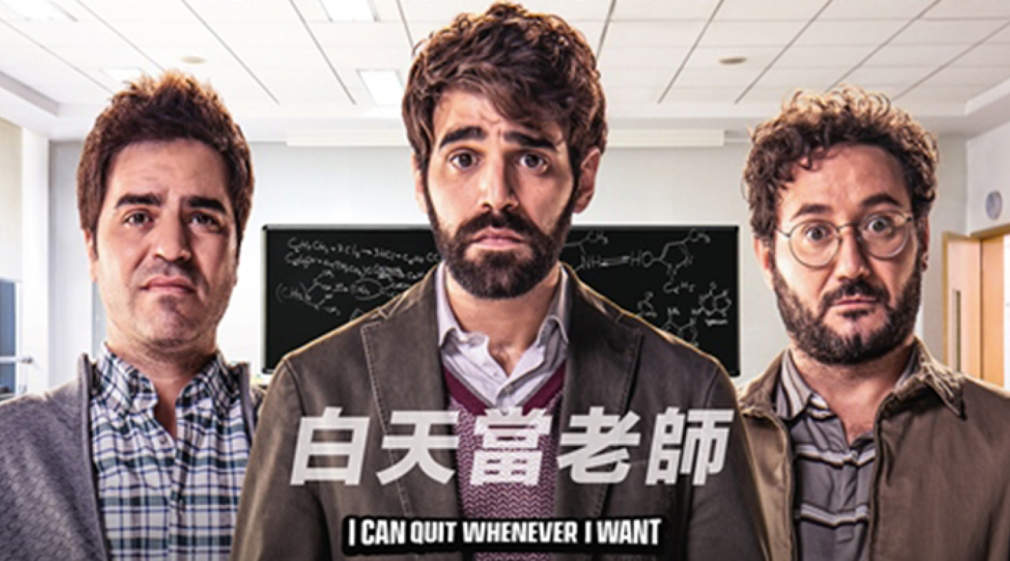 'I Can Quit Whenever I Want' to be released in Taiwan on May 29, 2020